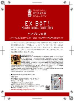 2018-03-ハマダ_B6裏.jpg